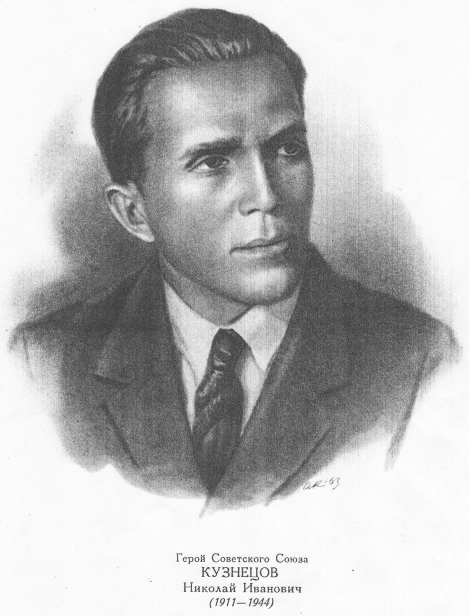 Онлайн книга николай кузнецов
