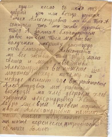 картина письмо с фронта описание: