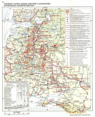 Районы боевых действий партизан 1942 г
