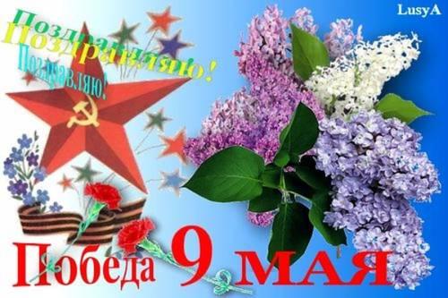 Победа 9 мая! - Открытки с Днем Победы