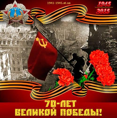70-лет Победы!
