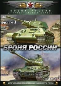 Броня России №03