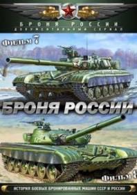 Броня России №08