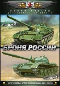 Броня России №06