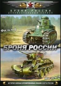 Броня России №01