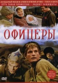 сериал Офицеры (1971) (Полная версия)