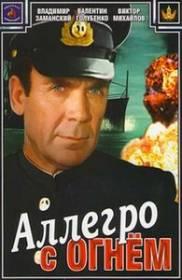 Аллегро вместе с огнём