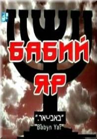 Бабий Яр (2002)
