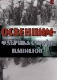 Освенцим - завод смерти
