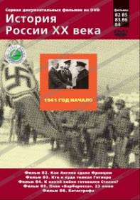 1941 год. Киев, Минск, Смоленск. История России. XX век. 89.