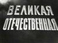 Великая Отечественная. (1965)