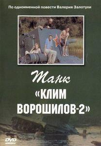 """Танк """"Клим Ворошилов -2"""""""