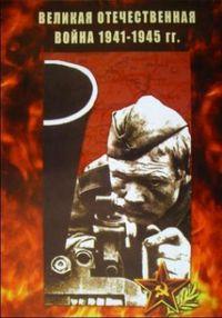 Великая Отечественная Война 1941-1945. 01 серия. Нападение.