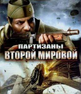 Мини игры про войну 1941 1945