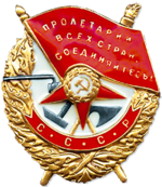 http://1941-1945.at.ua/ordena/150px-Order_of_Red_Banner.png