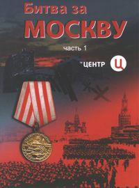 Битва за Москву (01-06 серии)