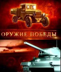 Оружие победы. 22 выпуск. Пистолет-пулемет Шпагина (ППШ)
